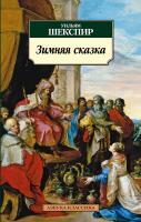 Шекспир Уильям Зимняя сказка 978-5-389-03142-5