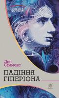Сіммонс Ден Падіння Гіперіона : роман 978-966-10-5250-4