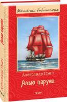 Александр Грин Алые паруса 978-966-03-7977-0