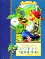 Хлопчик-мізинчик та інші казки 978-617-526-208-5
