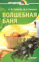 А. Ф. Синяков, Д. А. Синяков Волшебная баня 5-469-00571-2