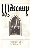 Шекспир Уильям Генрих VI; Ричард III 5-17-004076-8