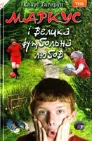 Гагеруп Клаус Маркус і велика футбольна любов 978-966-421-090-1