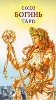 Союз богинь ТАРО