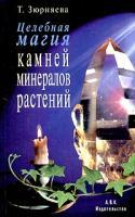 Т. Зюрняева Целебная магия камней, минералов и растений 5-324-00023-х  591233070-2