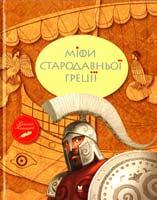Міфи Стародавньої Греції 978-966-917-022-4