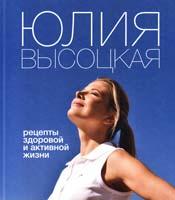 Высоцкая Юлия Рецепты здоровой и активной жизни 978-5-699-57302-8