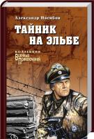 Насибов Александр Тайник на Эльбе 978-5-4444-2894-8