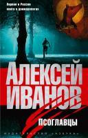 Иванов Алексей Псоглавцы 978-5-389-04120-2