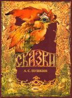 Пушкин Александр А. С. Пушкин. Сказки 978-617-588-139-2