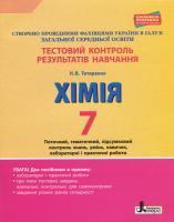 Титаренко Н.В. Тестовий контроль результатів навчання. Хімія. 7 клас + Тематичний контроль і практичні роботи
