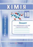 Дячук Л. Зошит для практичних і лабораторних робіт з хімії. 10 клас. Рівень стандарту 978-966-07-1741-1