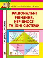 Демець Тетяна Юріївна, Кметюк Світлана Володимирівна Раціональні рівняння, нерівності та їхні системи. Параметри в раціональних рівняннях, нерівностях та їхніх системах 978-966-10-2706-9