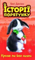 Деніелс Люсі Кролик та його халепи 978-617-7660-47-6