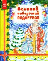 Упоряд. С. А. Гордієнко Великий новорічний подарунок 978-966-08-5426-0