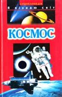 упоряд. Тетяна Гонтарук Космос: Дитяча енциклопедія 966-339-160-х, 966-661-407-3