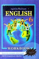 Павлюк А. В. Карп'юк О. Д. Робочий зошит з англійської мови для 6 класу 966-8790-13-8