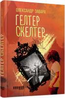 Завара Олександр Гелтер Скелтер 978-617-09-4958-5
