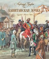 Пушкин Александр Капитанская дочка 978-5-389-14008-0