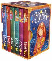 Нина. Подарочный комплект из 6 книг 978-5-389-11303-9
