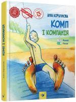 Коршунова Анна Комп і компанія 978-966-915-261-9