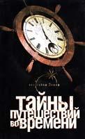 Одинцов Павел Тайны путешествий во времени 978-5-17-046432-6