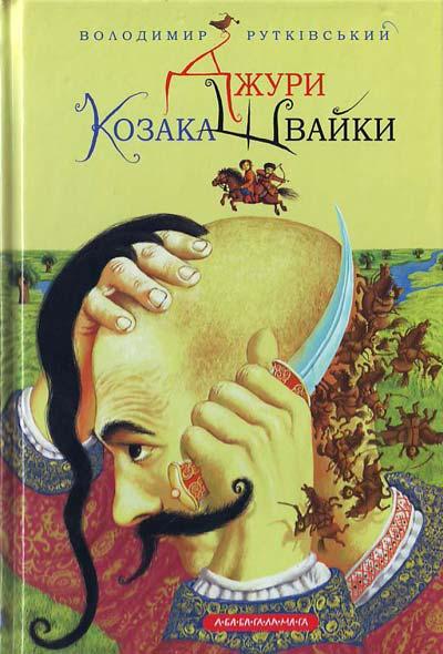 Сказка аленушка и братик иванушка читать