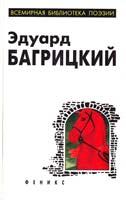 Эдуард Багрицкий Эдуард Багрицкий. Стихотворения и поэмы 5-222-00459-7