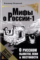 Мединский Владимир О русском пьянстве, лени и жестокости 978-5-373-04757-9