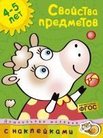 Земцова Ольга Свойства предметов (4-5 лет) 978-5-389-00670-6