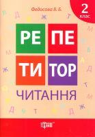 Федосова Вікторія Репетитор. Читання. 2 клас 978-966-939-221-3