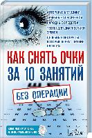 сост. В. Близнюков Как снять очки за10занятий безоперации 978-617-12-0102-6