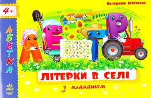 Верховень Володимир Літерки в селі. 4+ 978-617-09-1805-5