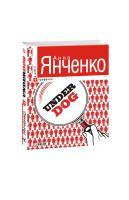 Янченко Анна Underdog 978-966-03-6043-3