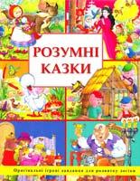 Розумні казки 966-605-236-9