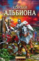 Джулиан Рэтбоун Короли Альбиона 5-699-13536-7, 5-699-13538-3