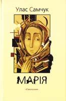 Самчук Улас Марія: хроніка одного життя 978-966-8499-97-5