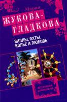 Мария Жукова-Гладкова Виллы, яхты, колье и любовь 978-5-699-34871-8