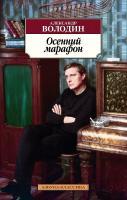 Александр,,Володин Осенний марафон 978-5-389-16040-8