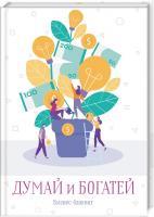 Меренкова В. сост. Думай и богатей. Бизнес-блокнот 978-617-12-6097-9