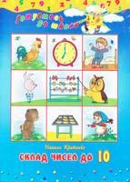 Кравченко Наталія Склад чисел до 10 978-966-459-349-3