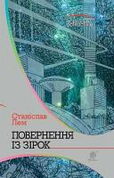 Лем Станіслав Повернення із зірок : роман 978-966-10-4764-7