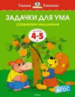Земцова Ольга Задачки для ума (4-5 лет) 978-5-389-07088-2