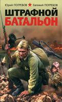Юрий Погребов, Евгений Погребов Штрафной батальон 978-5-699-29835-8