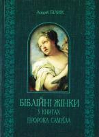 Білик Андрій Біблійні жінки в книгах пророка Самуїла 978-966-10-3476-0