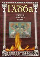 Павел Глоба Учение древних ариев 978-5-699-22713-6