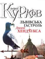 Курков Андрій Львівська гастроль Джимі Хендрікса 978-966-03-5887-4