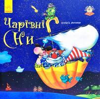 Демченко Оксана Чарівні сни 978-617-09-4304-0
