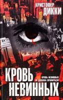 Дикки Кристофер Кровь невинных 5-17-038785-7