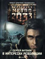 Антонов Сергей Метро 2033. В интересах революции 978-5-17-070890-1